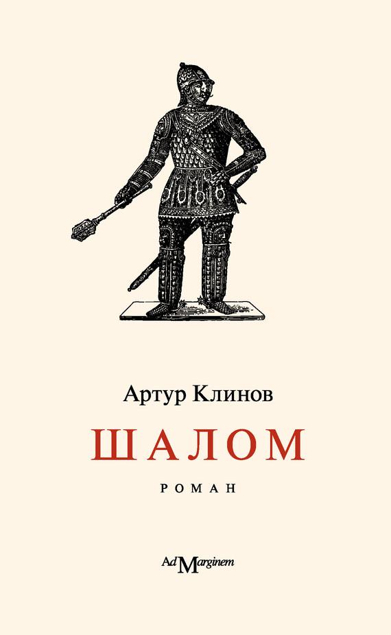 Артур Клинов Шалом