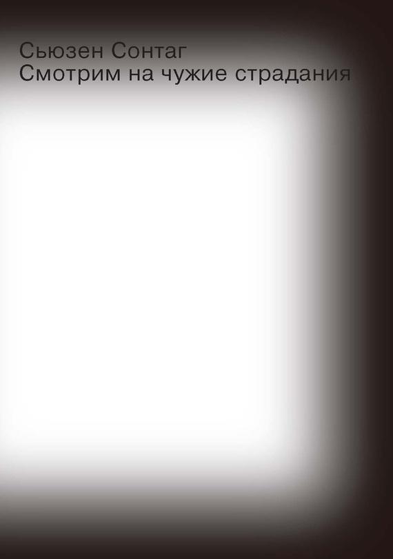 Сьюзен Сонтаг Смотрим на чужие страдания янг сьюзен программа возвращение