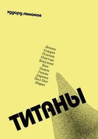 Лимонов, Эдуард  - Титаны