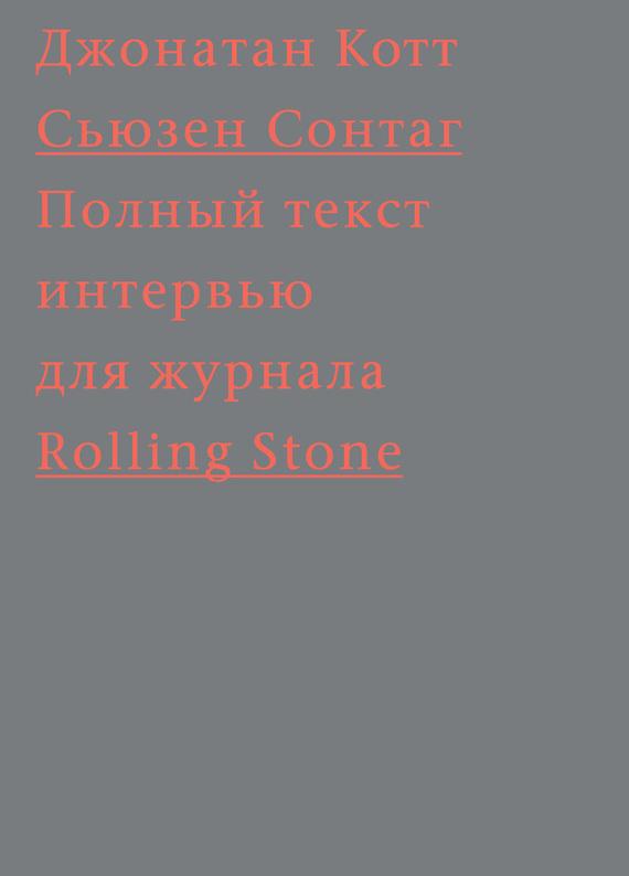 Сьюзен Сонтаг. Полный текст интервью для журнала Rolling Stone