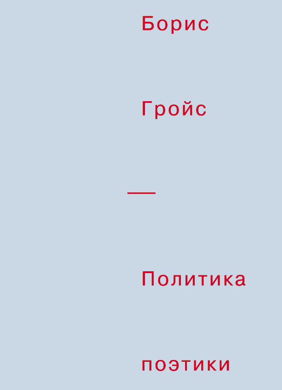 Борис Гройс Политика поэтики наука в условиях глобализации сборник статей