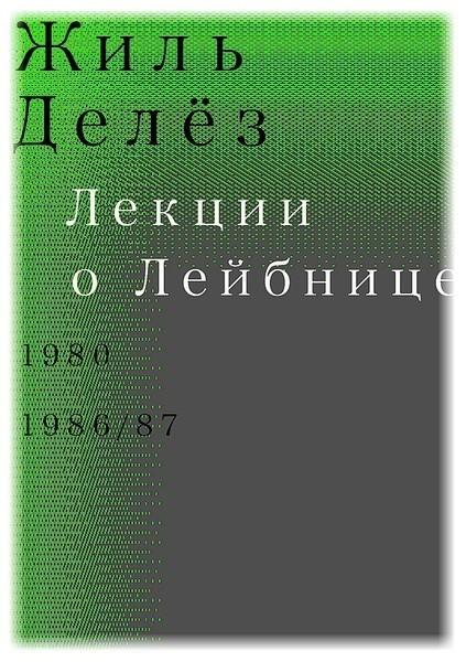 Жиль Делёз - Лекции о Лейбнице. 1980, 1986/87