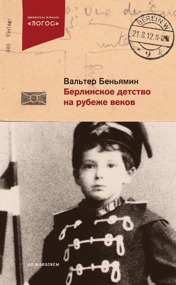 Вальтер Беньямин - Берлинское детство на рубеже веков