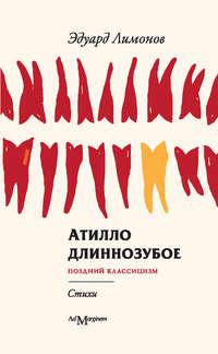 Лимонов, Эдуард  - Атилло длиннозубое