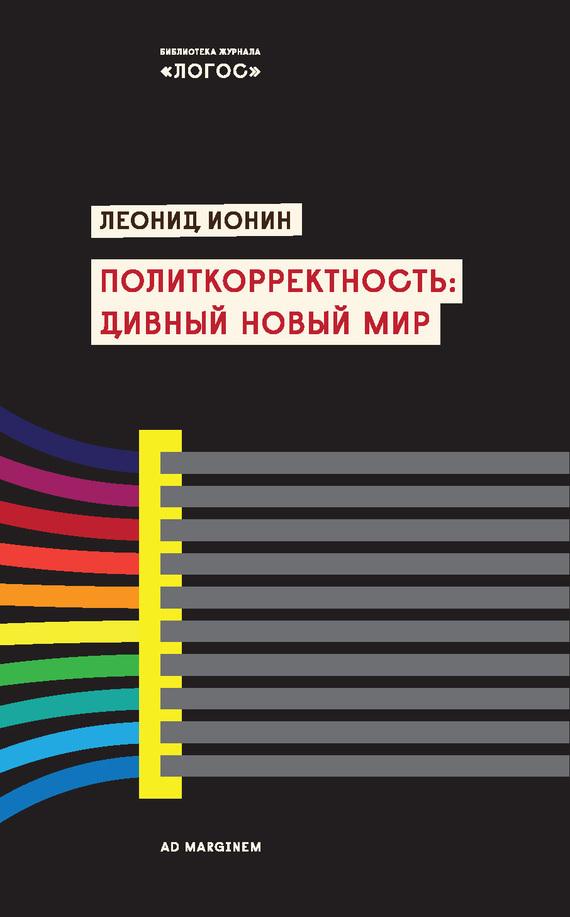 Леонид Ионин Политкорректность: дивный новый мир хаксли о о дивный новый мир слепец в газе