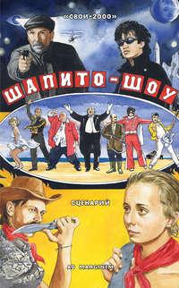СВОИ-2000 - Шапито-шоу
