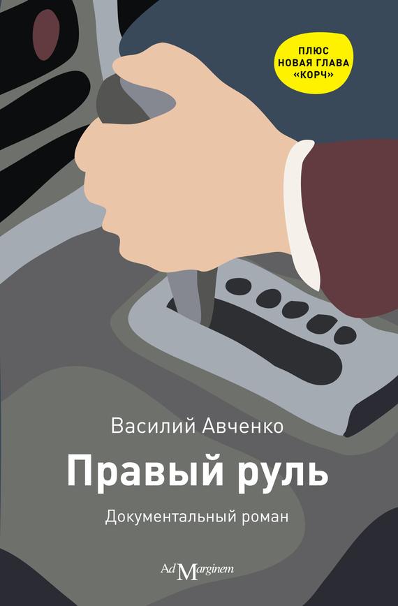 Василий Авченко Правый руль магазины во владивостоке игру sims3