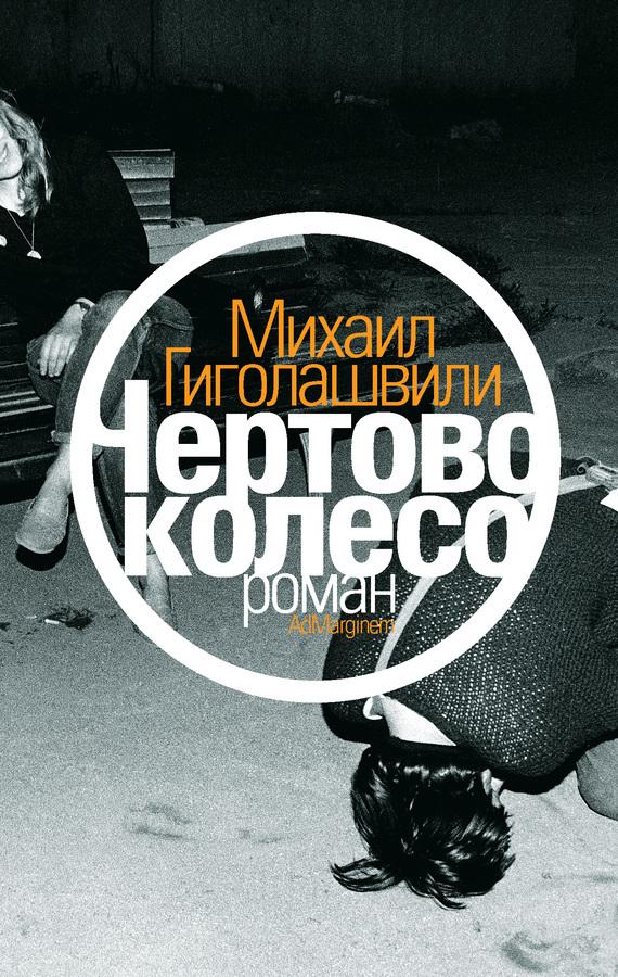 Михаил Гиголашвили Чертово колесо гиголашвили м тайный год