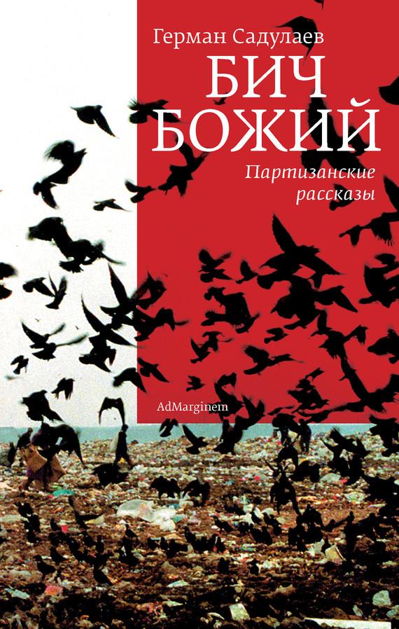 Фото Герман Садулаев Бич Божий. Партизанские рассказы (сборник)