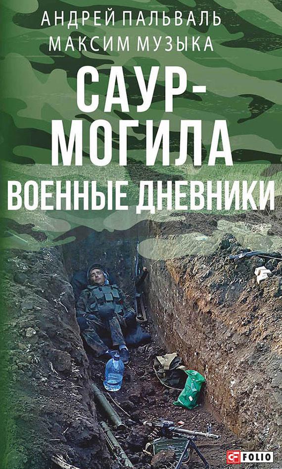 Максим Музыка, Андрей Пальваль - Саур-Могила. Военные дневники (сборник)