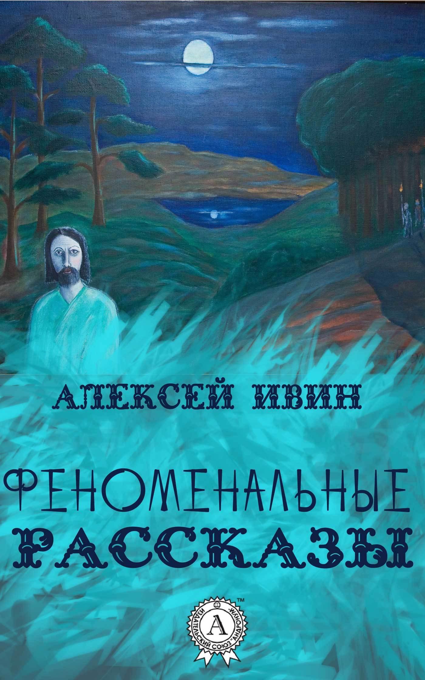 Алексей Ивин Феноменальные рассказы владимир булатов русский север
