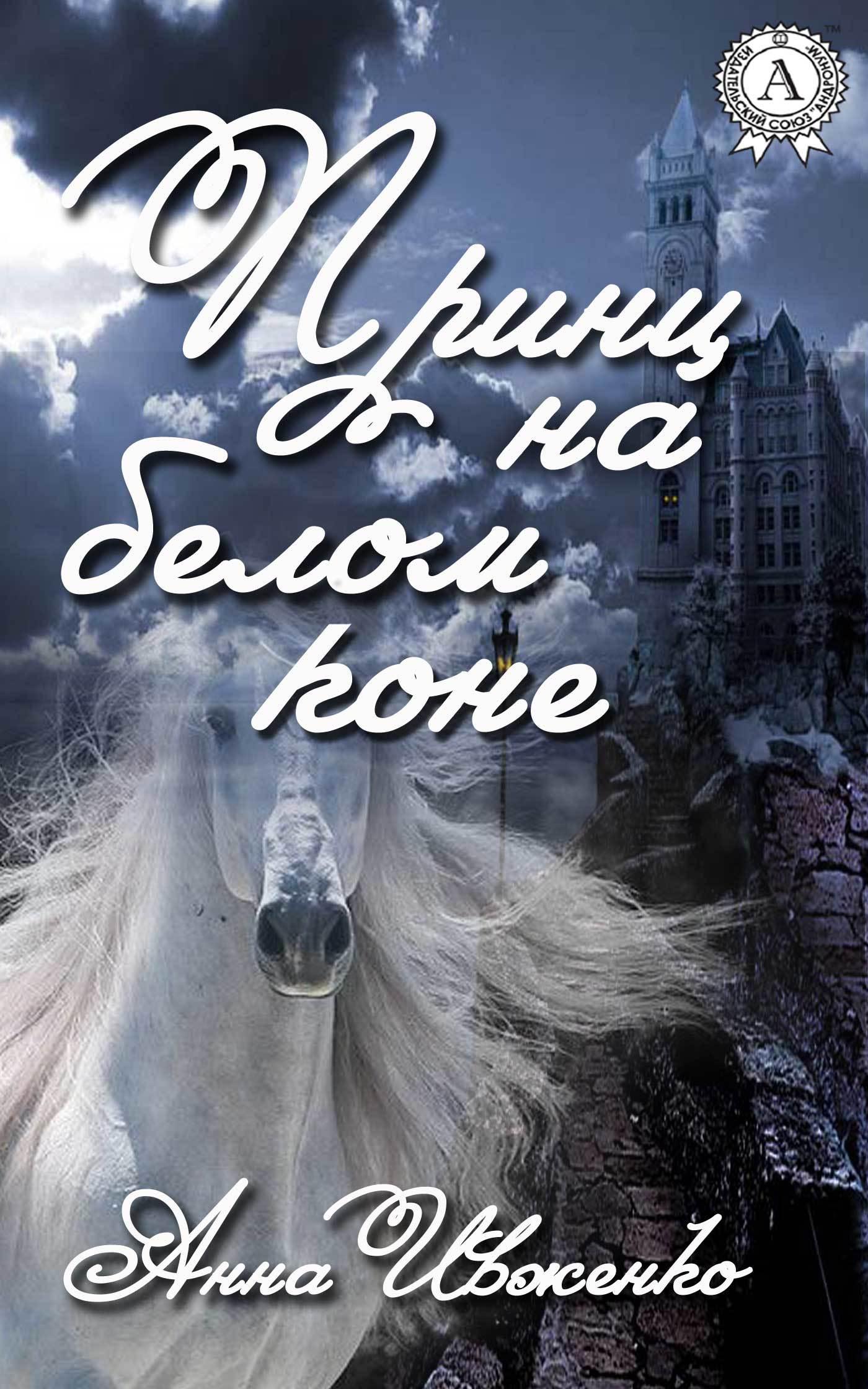 Анна Ивженко - Принц на белом коне