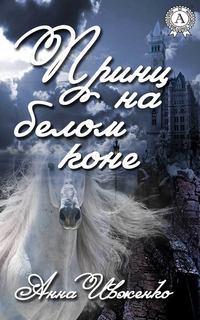 Ивженко, Анна  - Принц на белом коне