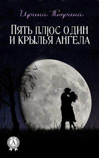 Тюрина, Ирина  - Пять плюс один и крылья ангела