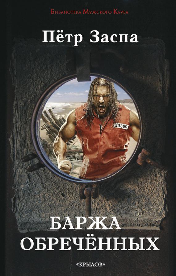 Скачать русские былины книгу