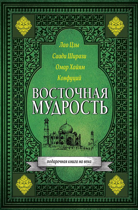 Омар Хайям Восточная мудрость мерлан франсуа беседы с мастером европейский ум и восточная мудрость в xxi веке