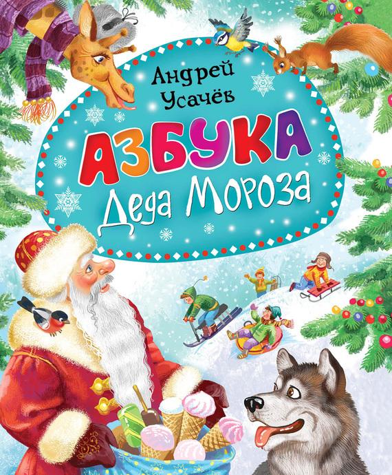 Андрей Усачев Азбука Деда Мороза зимние забавы раскраска