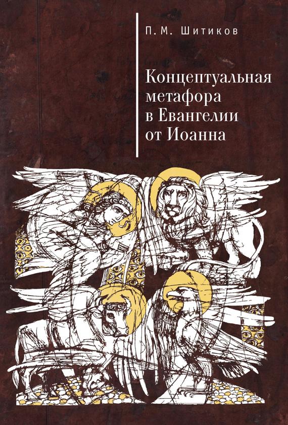 Петр Шитиков Концептуальная метафора в Евангелии от Иоанна аткинсон м путь к изменению трансформационные метафоры