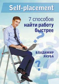Якуба, Владимир  - Self-placement: 7 способов найти работу быстрее