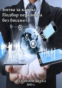 Якуба, Владимир  - Битва за кадры: Подбор персонала без бюджета