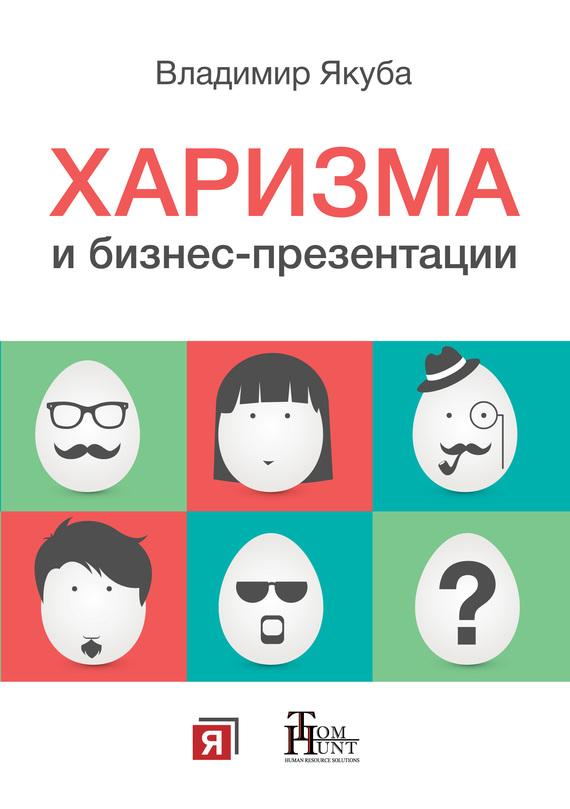 Владимир Якуба Харизма и бизнес-презентации для презентации на выставке