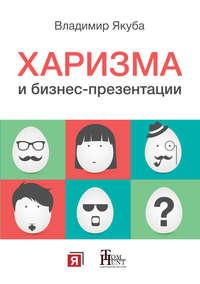 Якуба, Владимир  - Харизма и бизнес-презентации