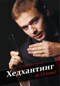 Якуба, Владимир  - Хедхантинг за 15 минут