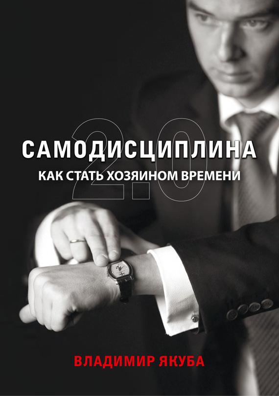 Владимир Якуба Самодисциплина 2.0. Как стать хозяином времени (+ аудио)