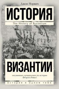 Норвич, Джон  - История Византии