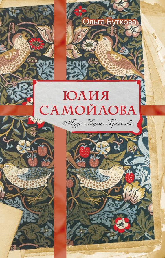 Ольга Буткова - Юлия Самойлова. Муза Карла Брюллова