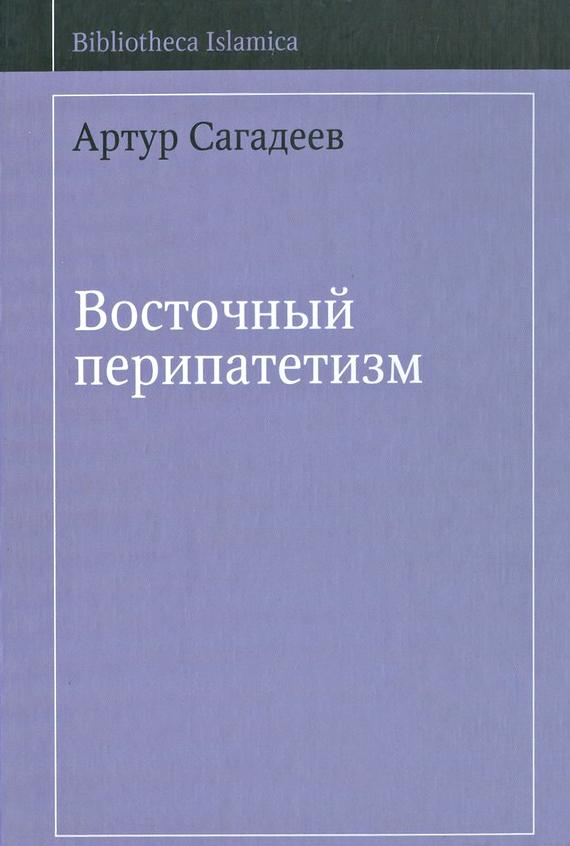 А. В. Сагадеев бесплатно