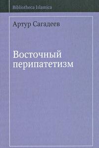 Сагадеев, А. В.  - Восточный перипатетизм