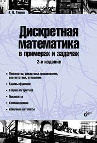 Тишин, Владимир Викторович  - Дискретная математика в примерах и задачах