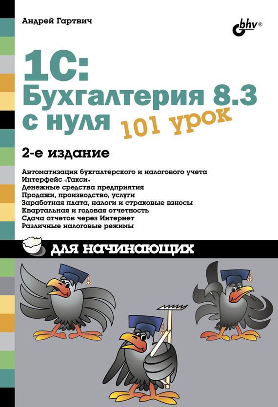 Обложка книги 1С:Бухгалтерия 8.3 с нуля. 101 урок для начинающих, автор Гартвич, Андрей