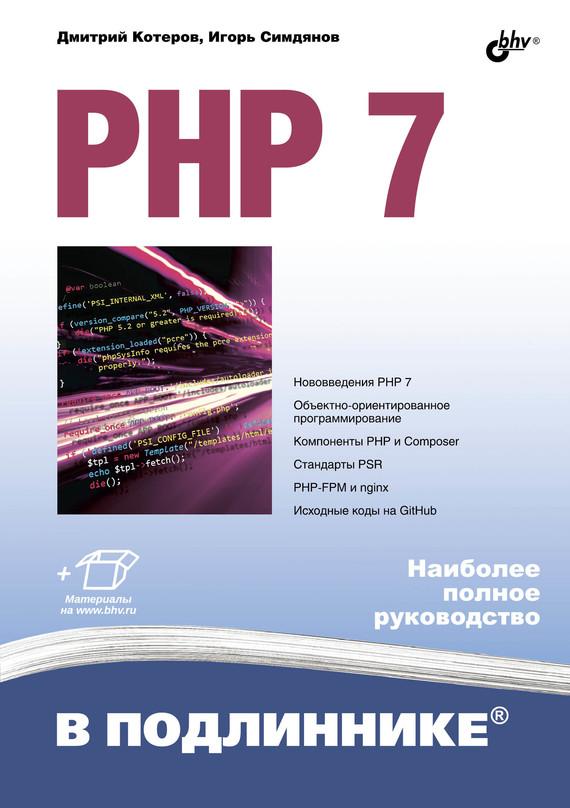 Дмитрий Котеров PHP 7 дмитрий котеров php 5