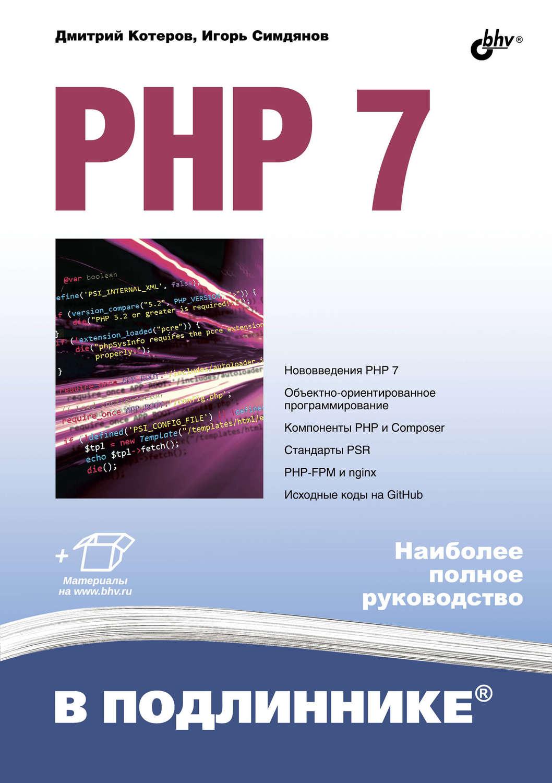 Книга php для начинающих скачать бесплатно