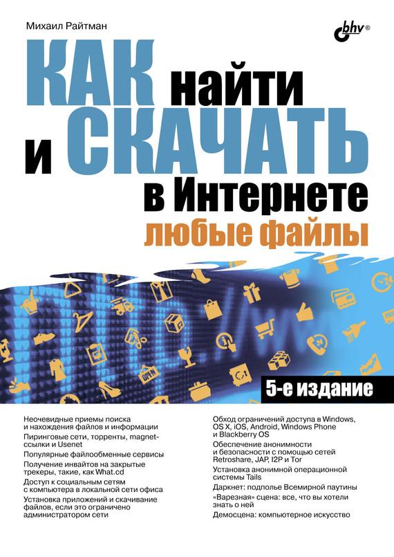 обложка книги static/bookimages/27/94/96/27949647.bin.dir/27949647.cover.jpg