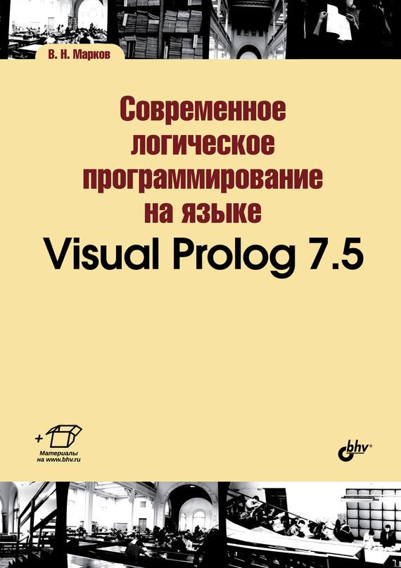 В. Н. Марков Современное логическое программирование на языке Visual Prolog 7.5