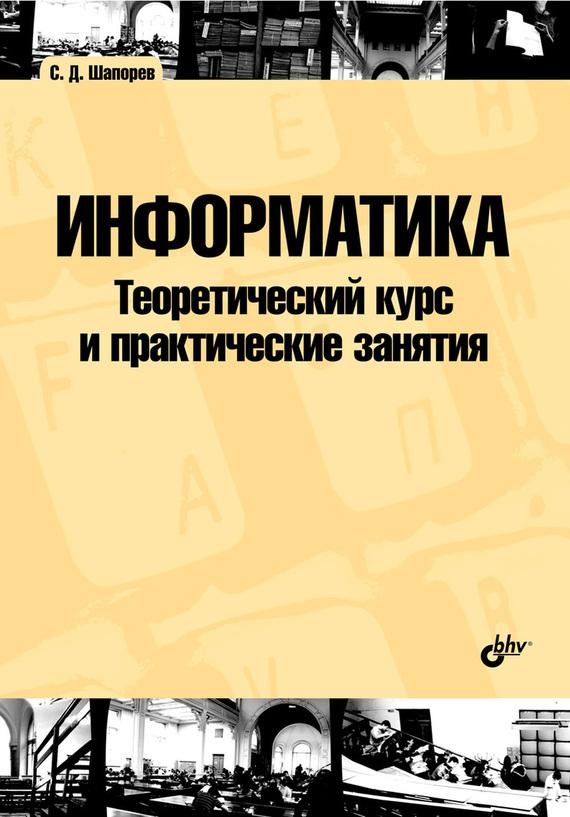 С. Д. Шапорев