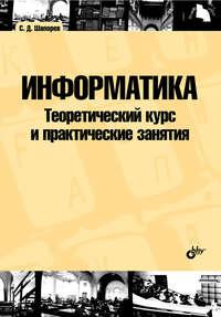 Шапорев, С. Д.  - Информатика. Теоретический курс и практические занятия