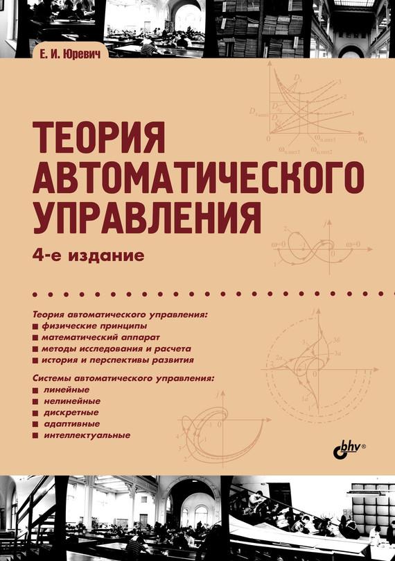 Е. И. Юревич Теория автоматического управления