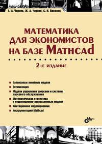 А. А. Черняк - Математика для экономистов на базе Mathcad
