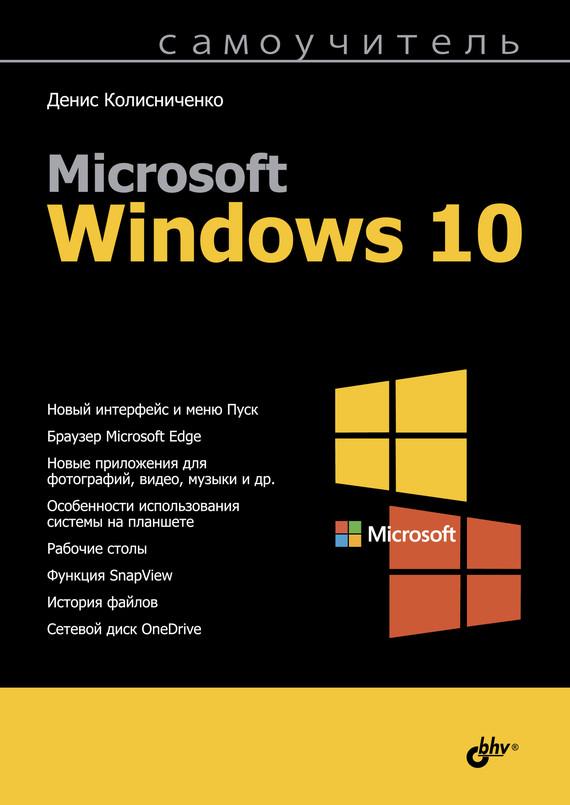 Денис Колисниченко Самоучитель Microsoft Windows 10 колисниченко д microsoft windows 10 первое знакомство