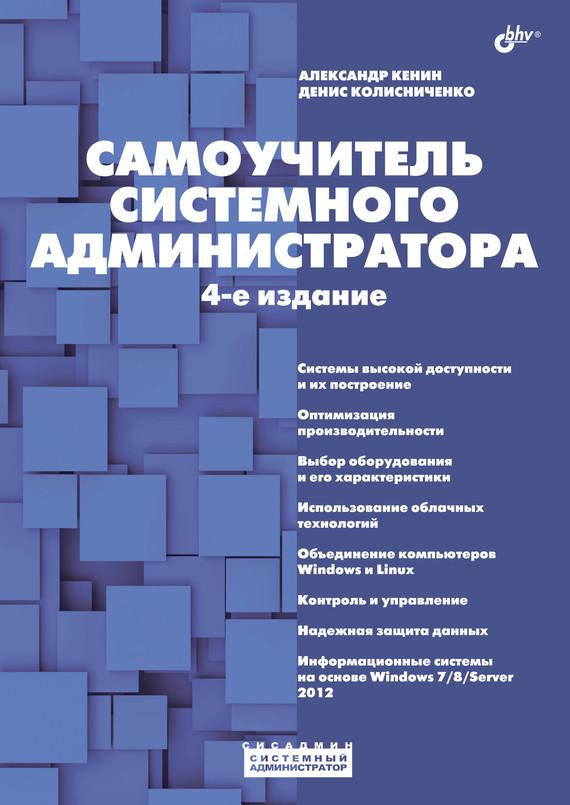 Денис Колисниченко Самоучитель системного администратора колисниченко д самоучитель системного администратора linux