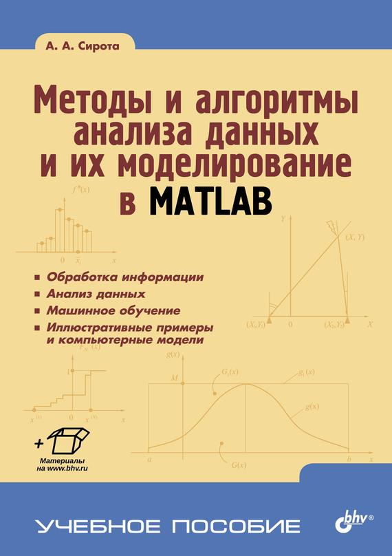 А. А. Сирота Методы и алгоритмы анализа данных и их моделирование в MATLAB