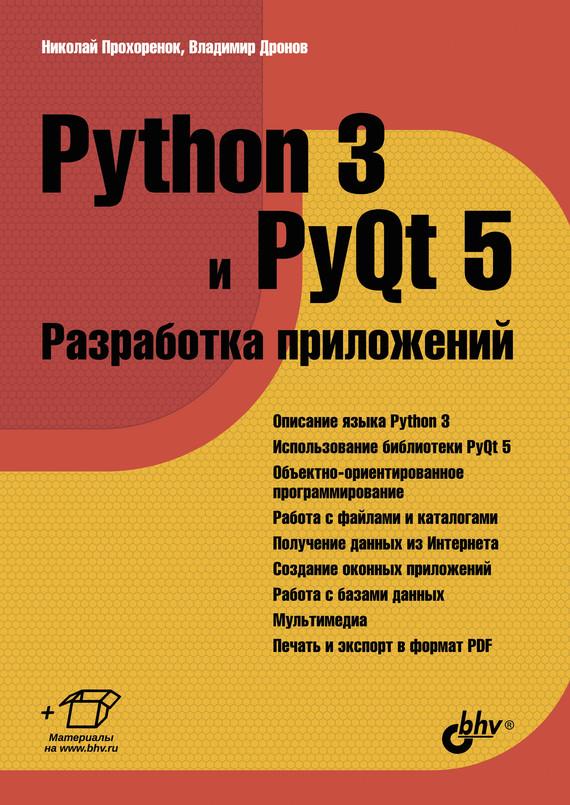 Владимир Дронов Python 3 и PyQt 5. Разработка приложений sqlite