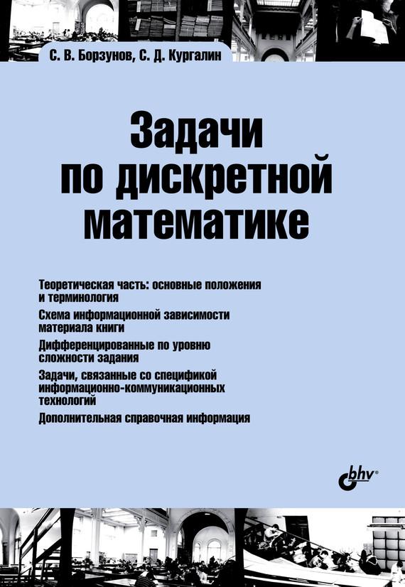 С. В. Борзунов Задачи по дискретной математике сборник задач по дискретной математике учебное пособие