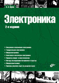 А. А. Щука - Электроника
