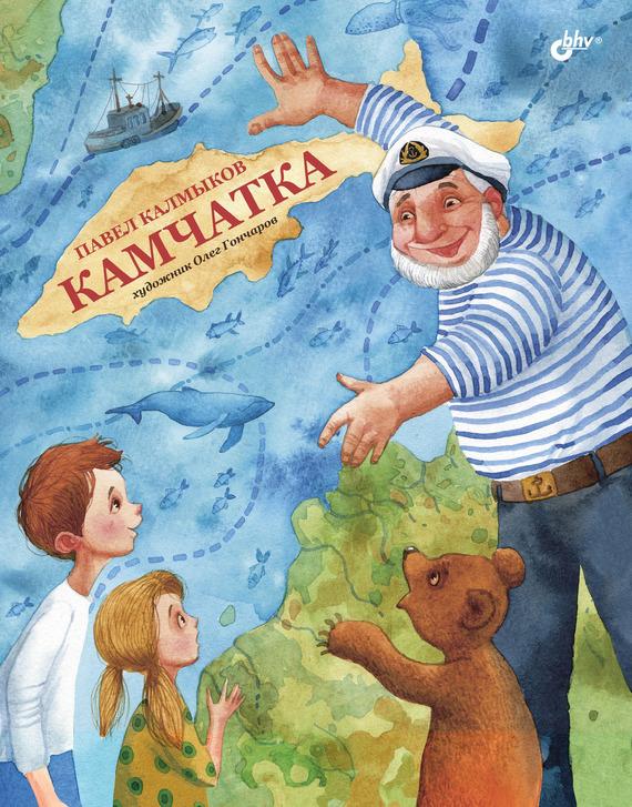 яркий рассказ в книге Павел Калмыков