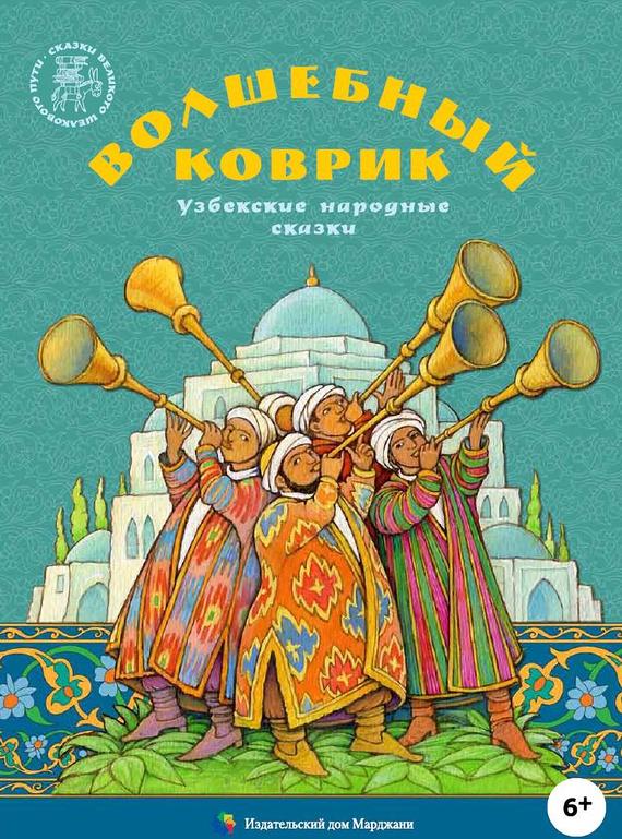 Отсутствует Волшебный коврик. Узбекские народные сказки сказание об алпамыше и богатырская сказка